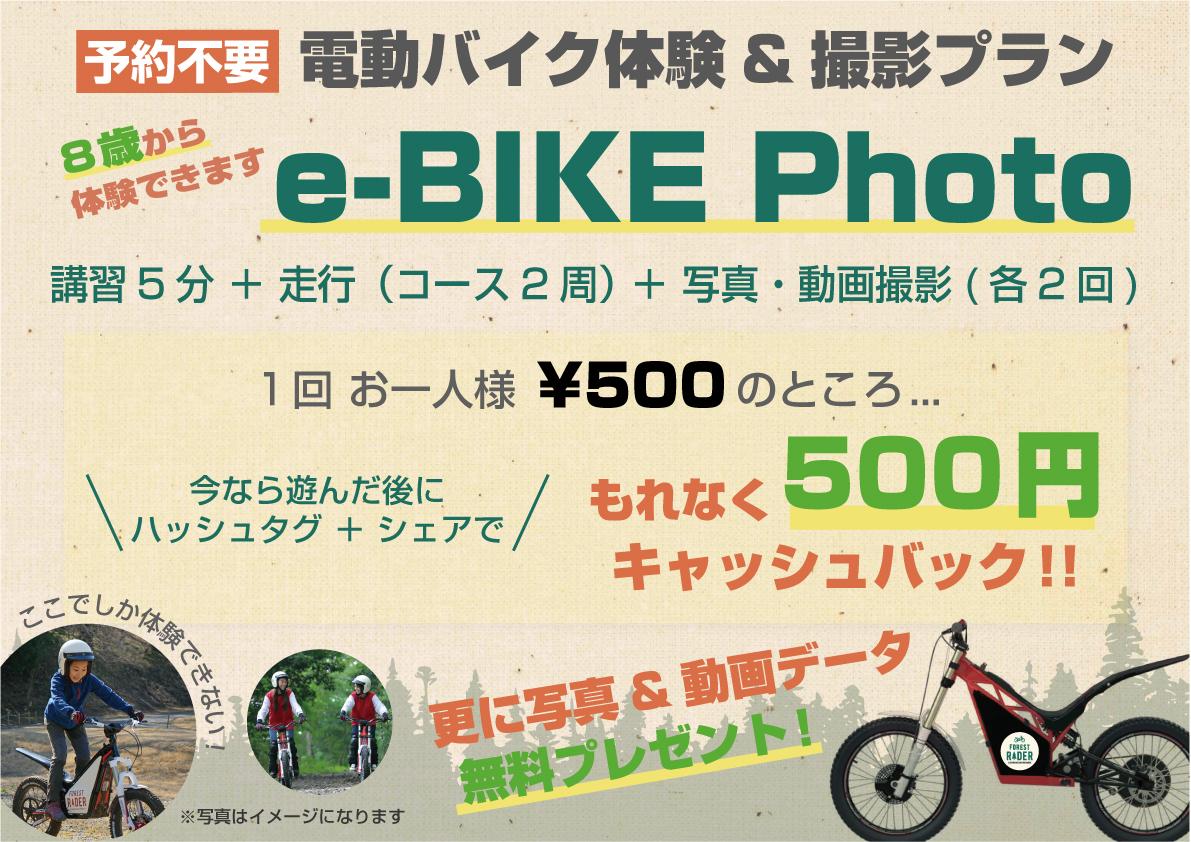 今なら500円キャッシュバック
